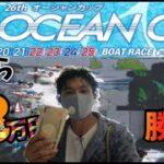 ボートレース芦屋【競艇】オーシャンカップ6Rから68万円勝負してみたっ!!