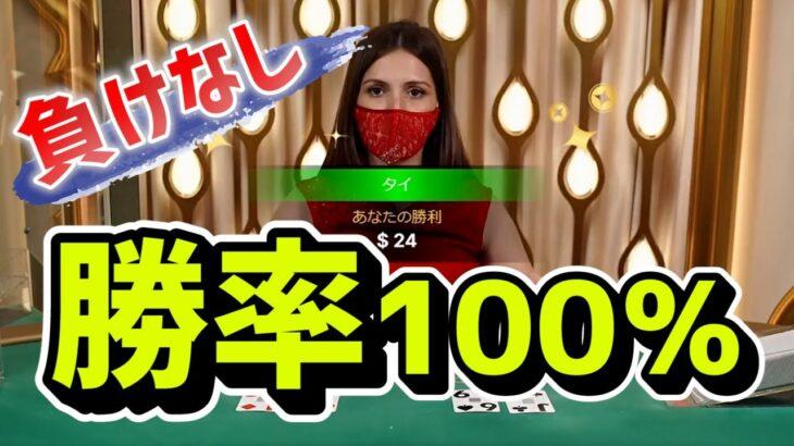 #7 驚愕の勝率100%!必勝ポイントは資金管理?!【コツコツバカラ】【オンラインカジノ】BeeBet ビーベット