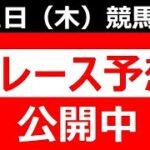 7/1(木)【全レース予想】(全レース情報)■名古屋競馬■園田競馬■
