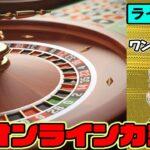 7月1回目 ボーナス消化の旅 ライブカジノのみ 【オンラインカジノ】【ワンダーカジノ】
