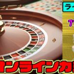7月10回目 【オンラインカジノ】【777Betz】