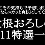 【競馬予想】7月11の特選一鞍【大根おろし】