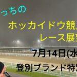 【ホッカイドウ競馬】7月14日(水)門別競馬レース展望