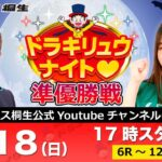 7月18日ドラキリュウナイトボートレース桐生で生配信!