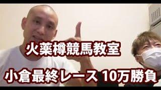 【火薬樽競馬教室】7/18②小倉最終レース10万円勝負!