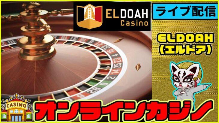7月19回目 【オンラインカジノ】【エルドア】