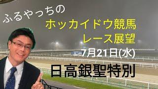 【ホッカイドウ競馬】7月21日(水)門別競馬レース展望