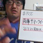 【地方競馬予想】兵庫サマークイーン賞(7月23日園田11R)予想