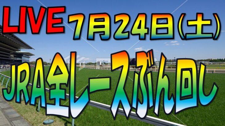 7月24日土曜日【中央競馬ライブ配信】全レースぶん回し生配信!今週から新潟開幕!