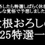 【競馬予想】7月25の特選一鞍【大根おろし】