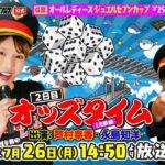 7/26(月)【2日目】G3オールレディース ジュエルセブンカップ【ボートレース下関YouTubeレースLIVE】