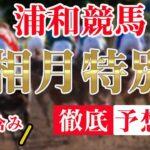 【 地方競馬予想 】7/27 浦和競馬予想 10R 相月特別(C1)