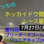 【ホッカイドウ競馬】7月27日(火)門別競馬レース展望~第15回ブリーダーズゴールドジュニアカップ(H1)~