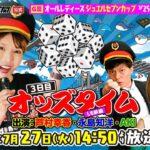 7/27(火)【3日目】GⅢオールレディース ジュエルセブンカップ【ボートレース下関YouTubeレースLIVE】