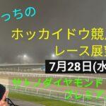 【ホッカイドウ競馬】7月28日(水)門別競馬レース展望~サトノダイヤモンド・プレミアム~