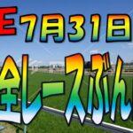 7月31日土曜日【中央競馬ライブ配信】全レースぶん回し生配信!今日も2場開催!