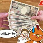 ボートレース・競艇:欲しいリュックが7万円するので相方から5万円借りてボートでお値引きしてみた #5 【ボートでお値引き】