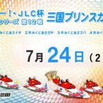 スカパー!・JLC杯 ルーキーシリーズ第12戦 三国プリンスカップ  2日目 8:00~15:00