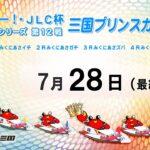 スカパー!・JLC杯 ルーキーシリーズ第12戦 三国プリンスカップ  最終日 8:00~15:00