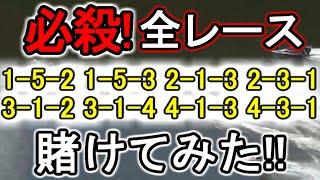 【競艇・ボートレース】必殺!テキトー8点勝負!!「1-5-23」「2-13-13」「3-1-24」「4-13-13」賭けてみた!!