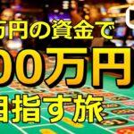 エルドアカジノで9万円の資金で500万円を目指す旅【#1】