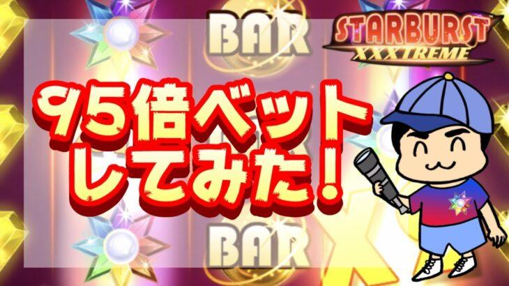 「スターバースト・エクストリーム」95倍ベットしてみた!【オンラインカジノ】【カジ旅】【Starburst XXXtreme】