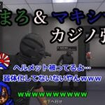 #9【GTA5オンライン】カジノ強盗 隠密行動