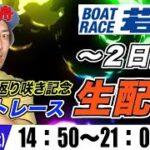 ボートレース若松 2日目/生配信『菅章哉選手A1返り咲き記念生配信』サッポロビールカップ競艇