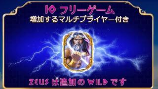 【オンラインカジノ】ベラジョン新台!!AGE OF GOD  KING OF OLYMPUS 100回転!!