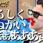【ビットカジノ】突如起こったスロットAIの暴走!少年なぎらは阻止し世界を救えるのか!!?
