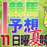 """【競馬AI予想】7月11日 日曜 """"夏"""" 競馬「AI馬券_YOSHIO」全レース予想"""