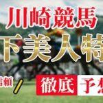 B2【 地方競馬予想 】7/8  川崎競馬予想 10R 月下美人特別