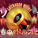 【ロイヤルパンダ】ルチャでプロレスで結局4ドルBETで・・・【オンラインカジノ】