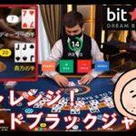 初のスピードブラックジャック!【オンラインカジノ】【ビットスターズ】【ブラックジャック(BJ)】