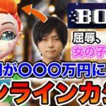 【Bonsカジノ】1万円チャレンジ 屈辱がボンナに変身します bonslive←ボーナスコードで登録!【ブラックジャック、ビンゴ、バカラ】