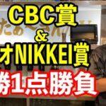 【競馬】CBC賞&ラジオNIKKEI賞2021