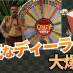 【CRAZY TIME】クレイジーなディーラーと配当 テーブル解説#1【オンラインカジノ】