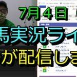 【競馬ライブ】鬼神指数から選んだ買い目公開今日は馬D1人『福島・小倉・函館』7月4日(日)