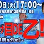 【ボートレース大村】シュガーの抜け目DE乙〜SEASON 2~BTSオラレ志布志開設12周年記念  初日