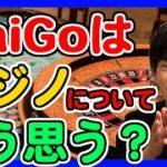 【カジノ・ポーカー・トランプ】意外な回答!DaiGoはオンラインカジノやポーカーに興味はある?【DaiGo切り抜き】