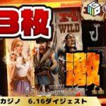 【オンラインカジノ/オンカジ】スロットDeadwood紙3枚の威力!!激熱!!【レオベガスカジノ】