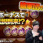 🔥最強FS降臨!!$1,000チャレンジで伝説来たる?!【オンラインカジノ】【Gamdom kaekae】