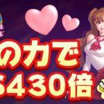 パワーオブラヴ!愛の力でFS430倍!【オンラインカジノ】【Moon Princess】【ビットカジノ】