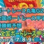 丸亀GⅡ「全国ボートレース甲子園」優勝戦予想