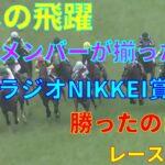 【競馬】この中から秋のG1戦線で活躍する馬がいる!?好メンバーが揃ったラジオNIKKEI賞どうなった!? レース結果