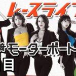「G2 尼崎モーターボート大賞〜まくってちょーうだい!!〜」3日目
