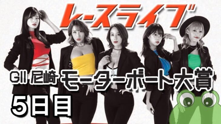 「G2 尼崎モーターボート大賞〜まくってちょーうだい!!〜」5日目