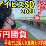 【競馬】GⅢアイビスサマーダッシュ2021