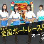 【G2第3回全国ボートレース甲子園】オープニングセレモニー