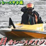 【G2全国ボートレース甲子園/丸亀】3日目 全レースノーカットダイジェスト 2021年【ボートレース・競艇】
